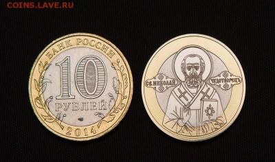эксклюзивные монеты  и наборы в альбомах - николай чудотворец1