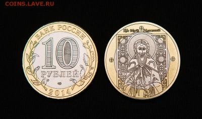 эксклюзивные монеты  и наборы в альбомах - сергий раднежский
