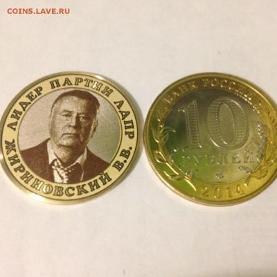 эксклюзивные монеты  и наборы в альбомах - ЖИРЕНОВСКИЙ.JPG