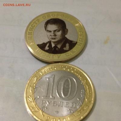 эксклюзивные монеты  и наборы в альбомах - шойгу11.JPG