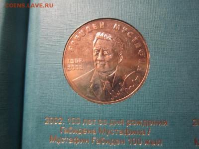 Казахстан 2002 - Мустафин до 04.01 22:00 мск - IMG_0018