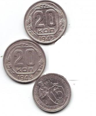 15 коп 1931, 20 коп - 1943, 1945 - 1.JPG