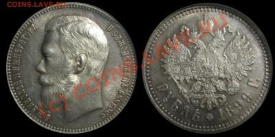 Коллекционные монеты форумчан (рубли и полтины) - 1899EB
