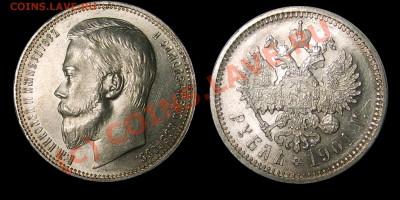 Коллекционные монеты форумчан (рубли и полтины) - 1901FZ