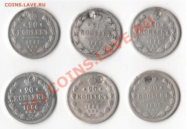Оценить 20 коп. 1861-1893 гг. (дырки) - Изображение 060а.JPG