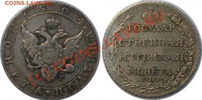 Коллекционные монеты форумчан (рубли и полтины) - полтина1804