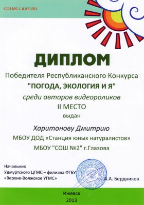 Нужны значки ФАУНА для выставки юннатам - Диплом 2013