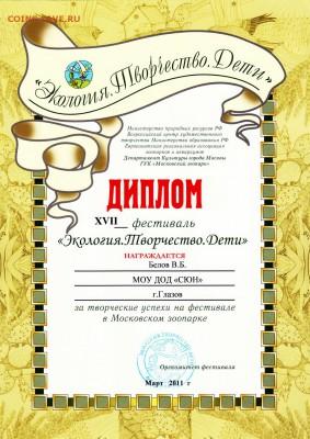 Нужны значки ФАУНА для выставки юннатам - Диплом 2011