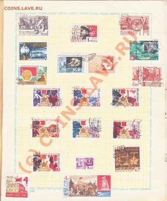 Кто поможет оценить марки ? - марки 008