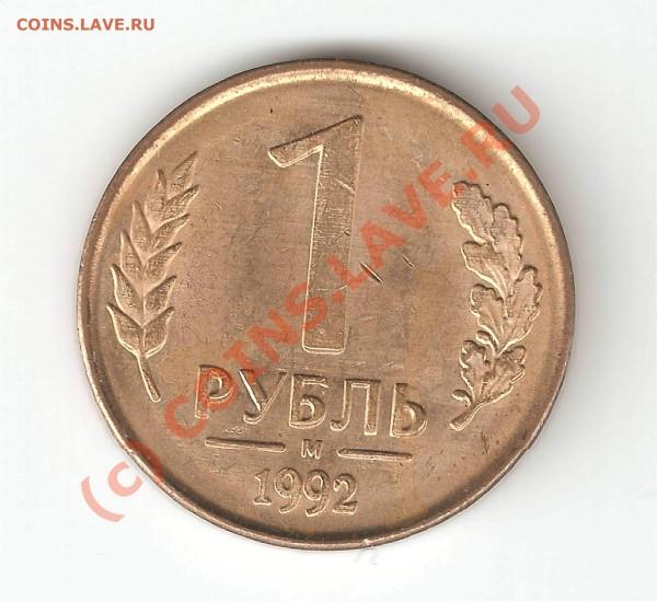 раздвоенность «рубль, нижняя часть единицы, нижняя часть ветки»+перевёртыш несколько градусов - 10