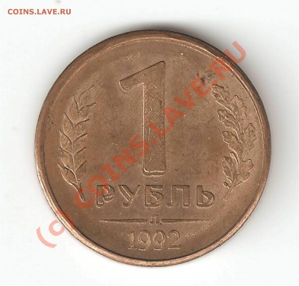 раздвоенность на аверсе(«рубль», нижняя часть «1» и выше единицы на канте + трещина справа на аверсе - 4