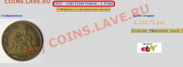 1 франк 1922 года непонятки с ценой - 107637_20081023223125
