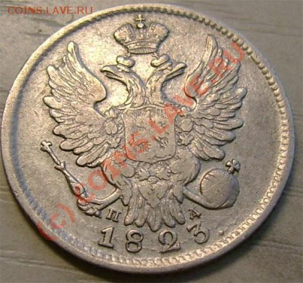 20 копеек 1823 г. интересует сост, цена? - q1