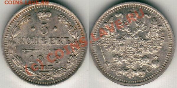 5 коп 1913 СПБ-ВС - до 10.02 - 5k-1913spbvs