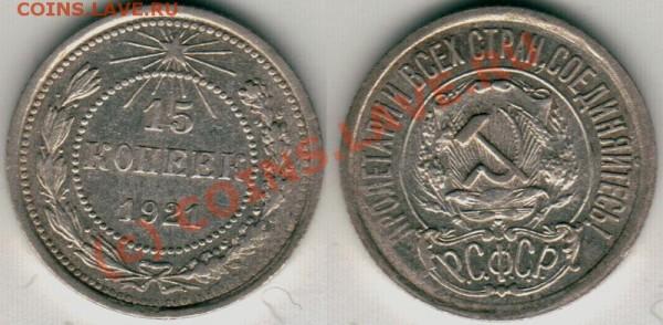 15 коп 1921 - до 10.02 - 15k-1921