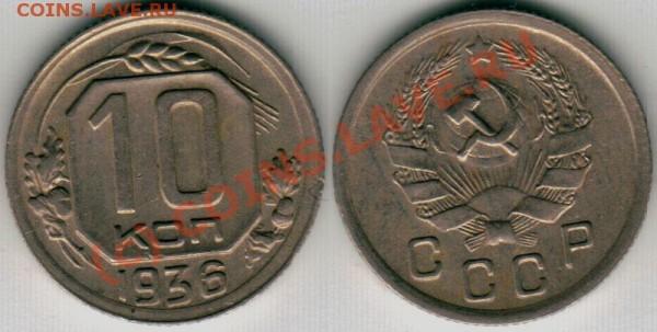 10 коп 1936 - до 10.02 - 10k-1936