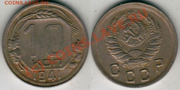 10 коп 1941 - до 10.02 - 10k-1941