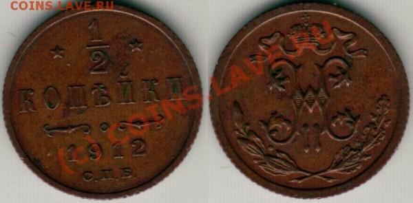 2 коп 1912 - до 10.02 - d-1912