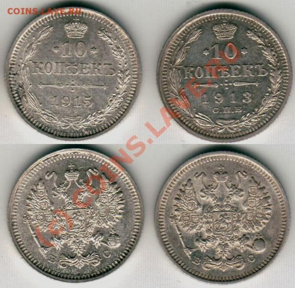 10 коп 1913,15 - до 10.02 - 10k-1913-15