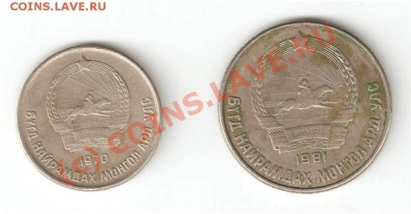 10 и 15 менге 1970 и 1981 г. - 12c