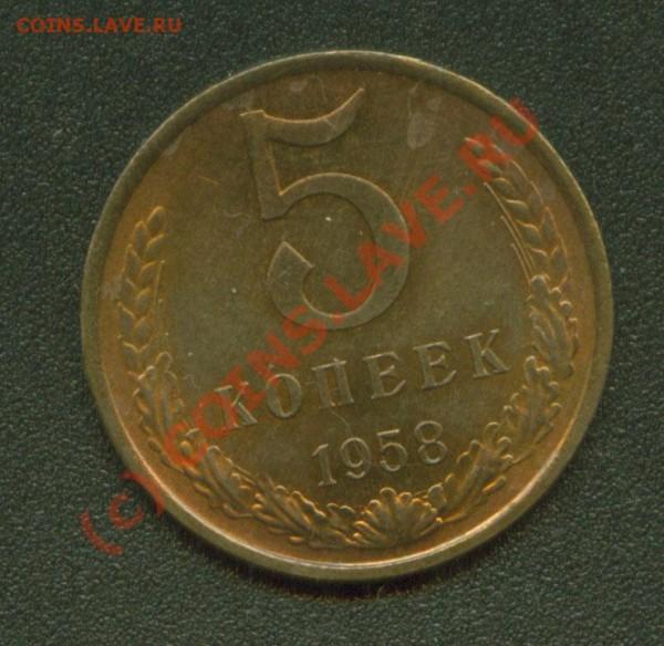 5 копеек 1956 Состояние? - 5.58