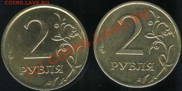 2 рубля 2007 ММД. Вопрос на реверсу. - 2r2007mmal