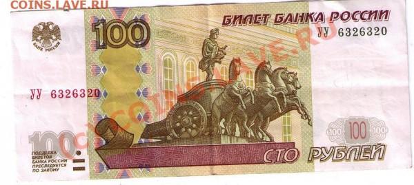 оценка - 100 руб 1997 (мод2004) Серия УУ - 100