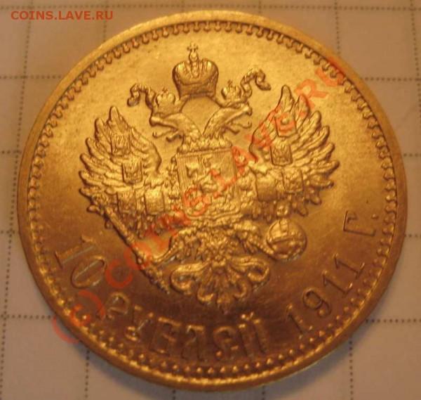10  рублей 1911 года - IMG_1582_res