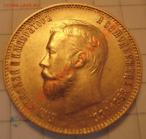10  рублей 1911 года - IMG_1581_res