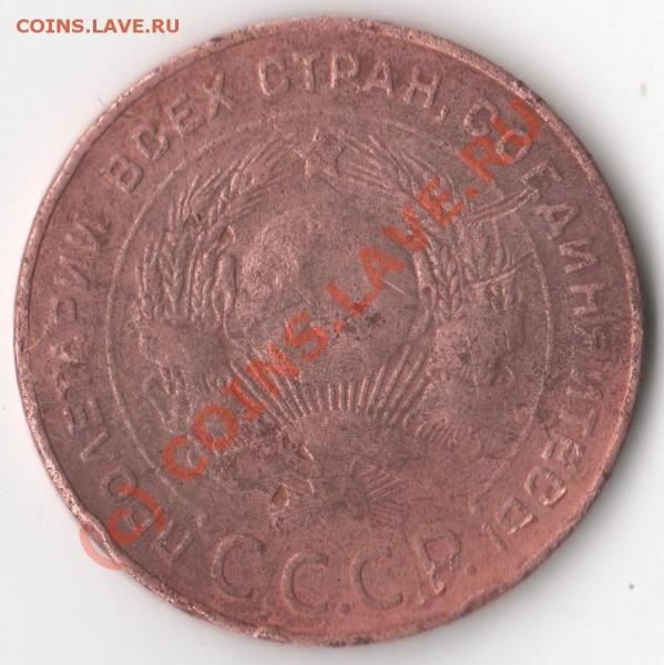 5 копеек 1924 года почти даром до 8.02.09г. до 22-00 - Изображение 059