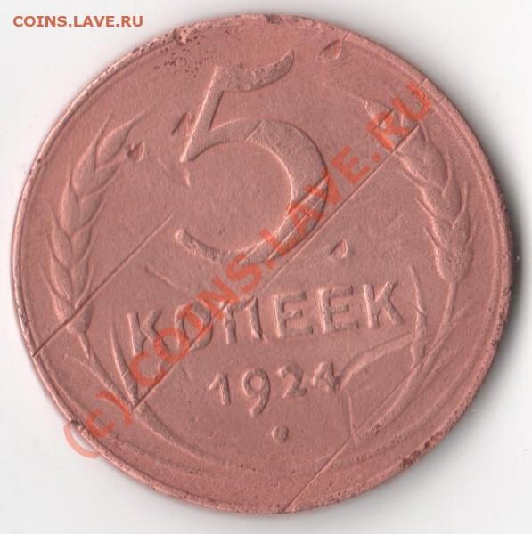 5 копеек 1924 года почти даром до 8.02.09г. до 22-00 - Изображение 058