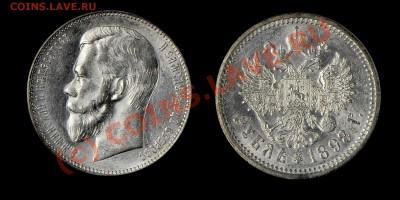 Коллекционные монеты форумчан (рубли и полтины) - 1898AG