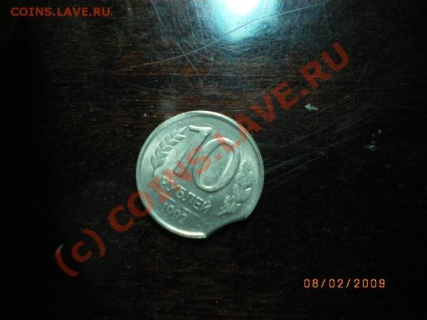 10рублей  1992г.  лмд - IMGP1261.JPG