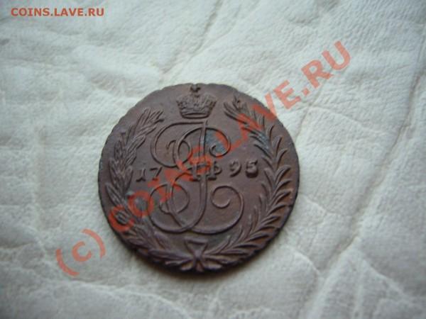 1 копейка 1795 - P1060831.JPG