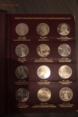 почти ПРУФ, коллекция юбилейных монет СССР в albonumismatico - IMG_1451.JPG
