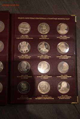 почти ПРУФ, коллекция юбилейных монет СССР в albonumismatico - IMG_1452.JPG