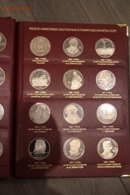 почти ПРУФ, коллекция юбилейных монет СССР в albonumismatico - IMG_1453.JPG