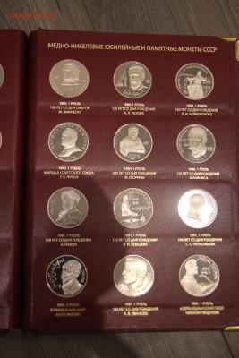 почти ПРУФ, коллекция юбилейных монет СССР в albonumismatico - IMG_1454.JPG