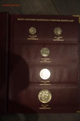 почти ПРУФ, коллекция юбилейных монет СССР в albonumismatico - IMG_1455.JPG