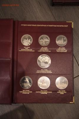 почти ПРУФ, коллекция юбилейных монет СССР в albonumismatico - IMG_1456.JPG