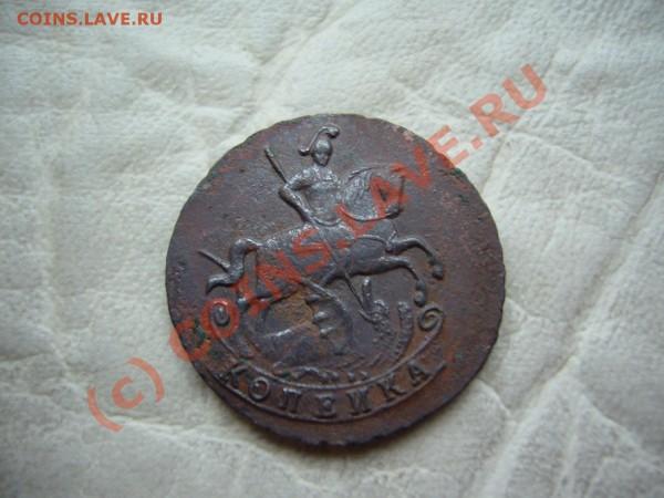 1 копейка 1795 - P1060832.JPG