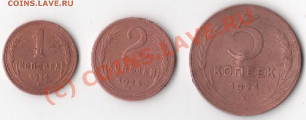 Оценить 1, 2, 5копеек 1924 года - Изображение 063