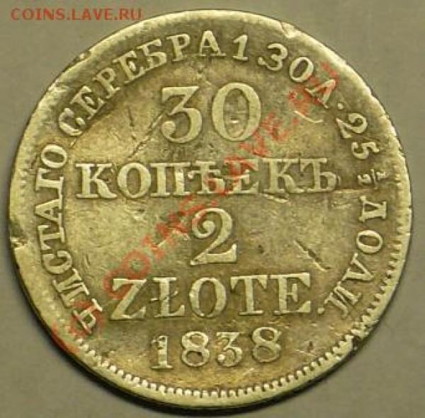 30коп-2злота 1838г. - P1020607.JPG