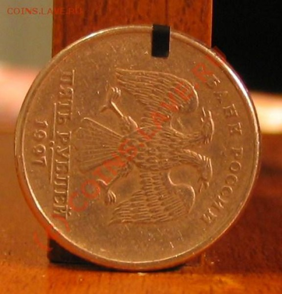 5 рублей 1997 год (разворот) - 023.JPG