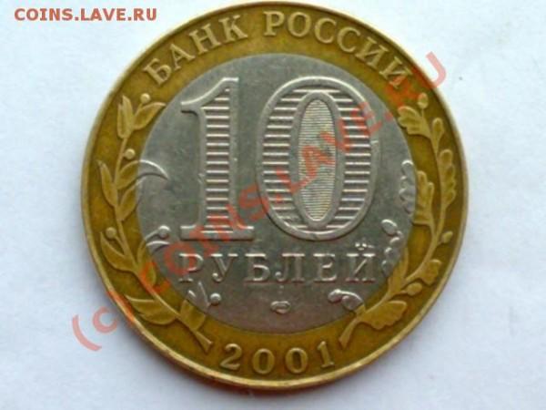 10 руб. 2001 г. спмд - 07022009071 [640x480]