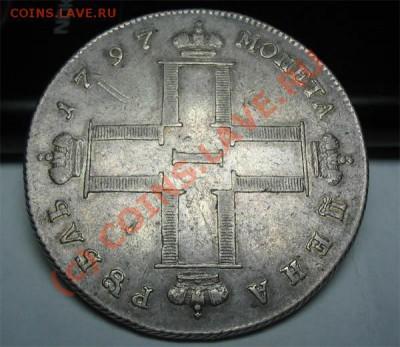 Коллекционные монеты форумчан (рубли и полтины) - 17971