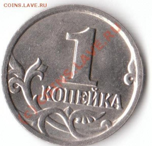 1 копейка 2004 М шт. Б (разновид) - IMG_0002