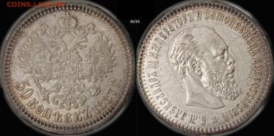 Коллекционные монеты форумчан (рубли и полтины) - 50k1887 обменный фонд