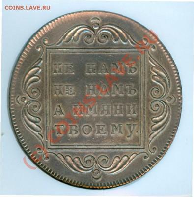 Коллекционные монеты форумчан (рубли и полтины) - рубль 1796 а2