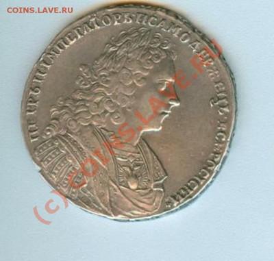 Коллекционные монеты форумчан (рубли и полтины) - петр2 аверс